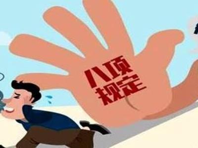 太原市紀委監委曝光三起違反中央八項規定精神問題