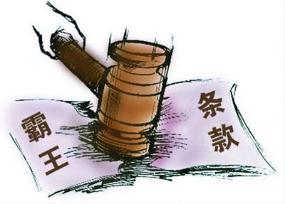 山西省市場監管局公布十種典型不公平格式條款