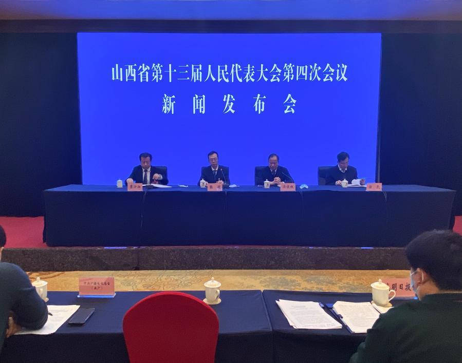 山西省十三屆人大四次會議舉行第二次新聞發布會